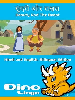 cover image of सुंदरी और राक्षस / Beauty And The Beast