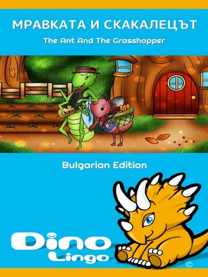 cover image of Мравката и скакалецът / The Ant And The Grasshopper