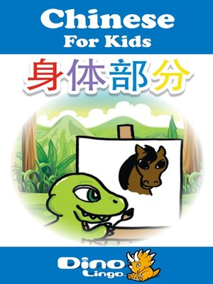 cover image of Chinese for kids - Body Parts storybook