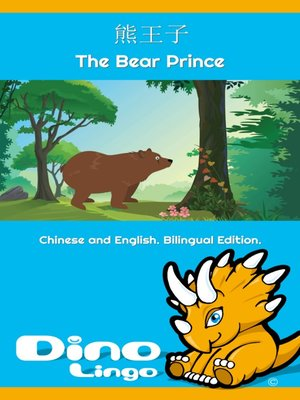 cover image of 熊王子 / The Bear Prince