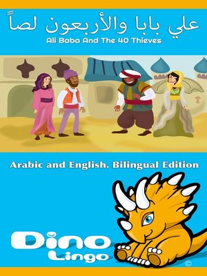 cover image of علي بابا والأربعون لصاً / Ali Baba And The 40 Thieves