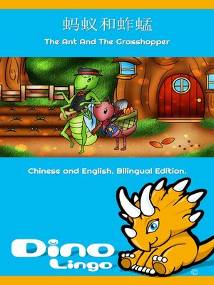 cover image of 蚂蚁和蚱蜢 / The Ant And The Grasshopper