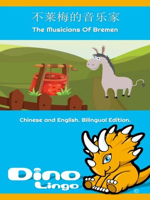 cover image of 不莱梅的音乐家 / The Musicians Of Bremen