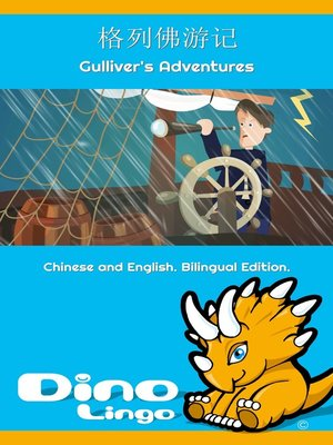 cover image of 格列佛游记 / Gulliver's Adventures