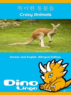 cover image of 특이한 동물들 / Crazy animals