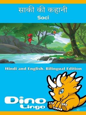 cover image of साकी की कहानी / The Story of Saci