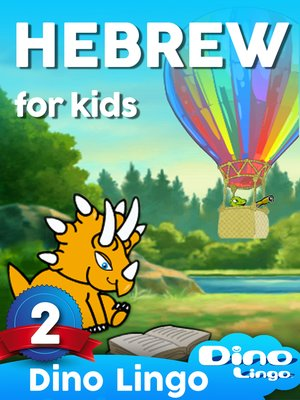 cover image of Hebrew for Kids, Lesson 2