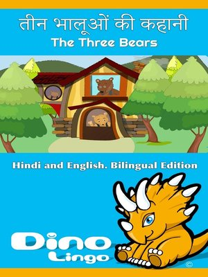cover image of तीन भालूओं की कहानी / The Story Of The Three Bears