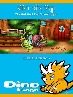 cover image of चींटा और टिड्डा / The Ant And The Grasshopper