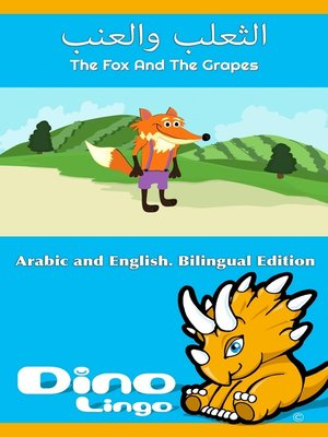 cover image of الثعلب والعنب / The Fox And The Grapes