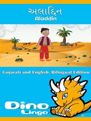 cover image of અલાદ્દિન / Aladdin