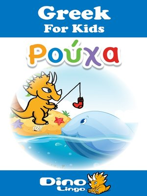 cover image of Greek for kids - Clothes storybook