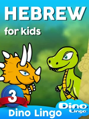 cover image of Hebrew for Kids, Lesson 3