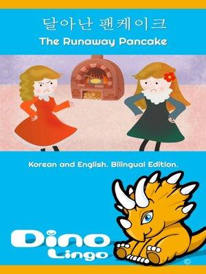 cover image of 달아난 팬케이크 / The Runaway Pancake