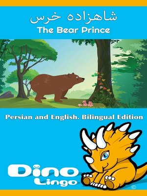 cover image of شاهزاده خرس / The Bear Prince