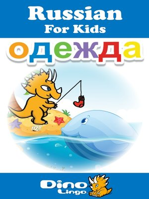 cover image of Russian for kids - Clothes storybook