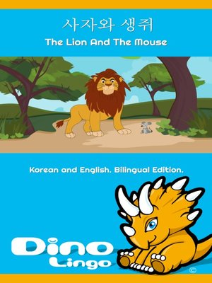cover image of 사자와 생쥐 / The Lion and the Mouse