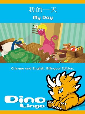 cover image of 我的一天 / My Day