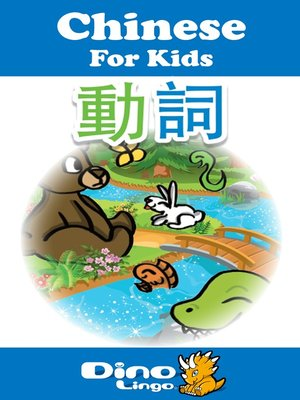 cover image of Chinese for kids - Verbs storybook