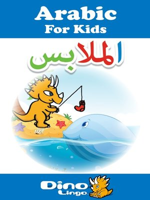 cover image of Arabic for kids - Clothes storybook