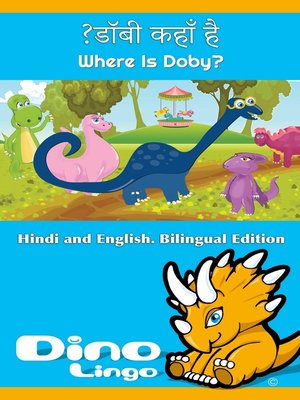cover image of डॉबी कहाँ है? / Where Is Doby?