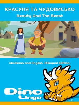 cover image of Красуня та чудовисько / Beauty And The Beast