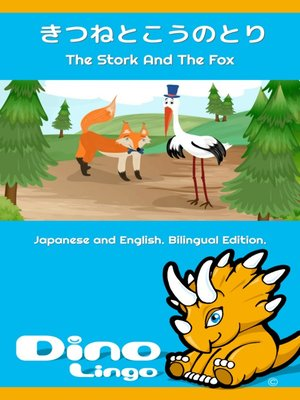 cover image of きつねとこうのとり / The Stork And The Fox