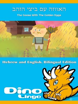 cover image of האווזה עם ביצי הזהב / The Goose With The Golden Eggs