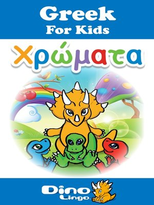 cover image of Greek for kids - Colors storybook