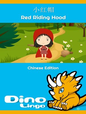 cover image of 小红帽 / Red Riding Hood