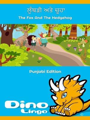 cover image of ਲੂੰਬੜੀ ਅਤੇ ਚੂਹਾ / The Fox And The Hedgehog