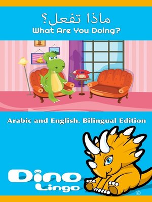 cover image of ماذا تفعل؟ / What Are You Doing?