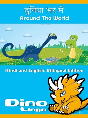 cover image of दुनिया भर में / Around The World