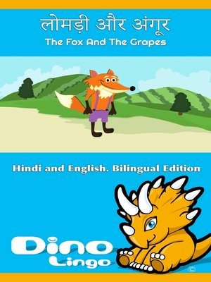 cover image of लोमड़ी और अंगूर / The Fox And The Grapes