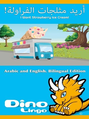 cover image of أريد مثلجات الفراولة! / I Want Strawberry Ice Cream!