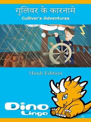 cover image of गुलिवर के कारनामे / Gulliver's Adventures