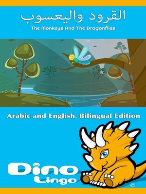 cover image of القرود واليعسوب / The Monkeys And The Dragonflies