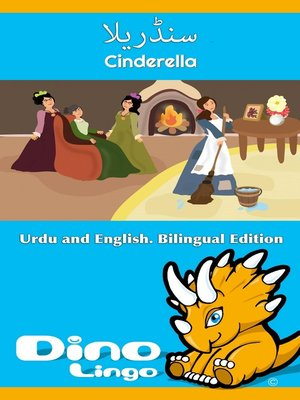 cover image of سنڈریلا / Cinderella