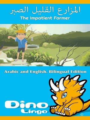 cover image of المزارع القليل الصبر / The Impatient Farmer