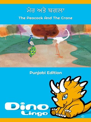 cover image of ਮੋਰ ਅਤੇ ਬਗਲਾ / The Peacock And The Crane