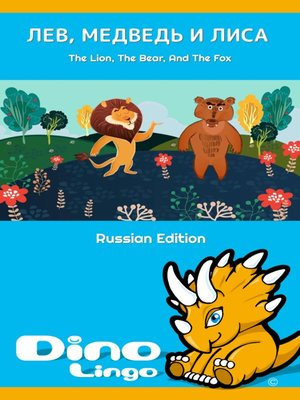cover image of ЛЕВ, МЕДВЕДЬ И ЛИСА / The Lion, The Bear, And The Fox