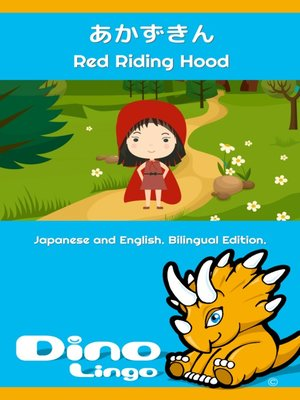 cover image of あかずきん / Red Riding Hood