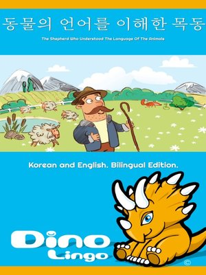 cover image of 동물의 언어를 이해한 목동 / The Shepherd Who Understood The Language Of The Animals