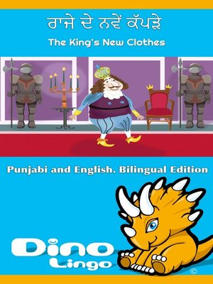 cover image of ਰਾਜੇ ਦੇ ਨਵੇਂ ਕੱਪੜੇ / The King's New Clothes