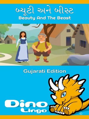 cover image of બ્યૂટી અને બીસ્ટ / Beauty And The Beast