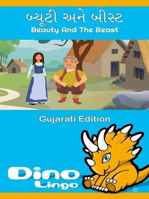 cover image of બ્યૂટી અને બીસ્ટ / Beauty And The Beast