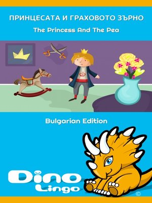 cover image of Принцесата и граховото зърно / The Princess And The Pea