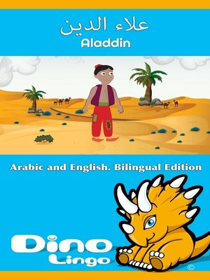 cover image of علاء الدين / Aladdin
