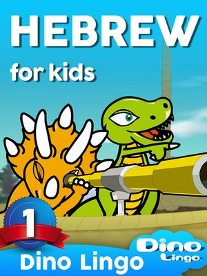 cover image of Hebrew for Kids, Lesson 1