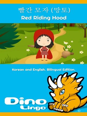 cover image of 빨간 모자 (망토) / Red Riding Hood
